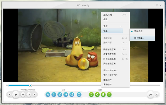 Freemak Video Converter - 编辑界面