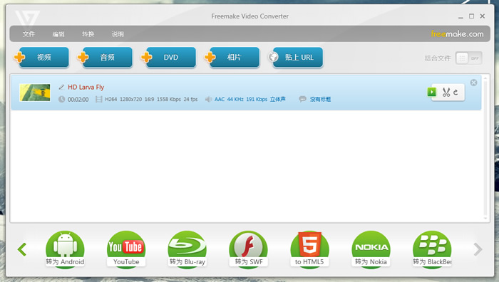 Freemak Video Converter - 主界面