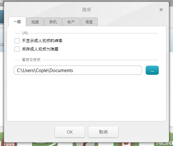 Freemak Video Converter - 选项